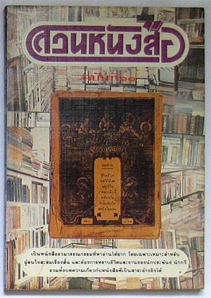 สวนหนังสือ ฉบับที่ 11