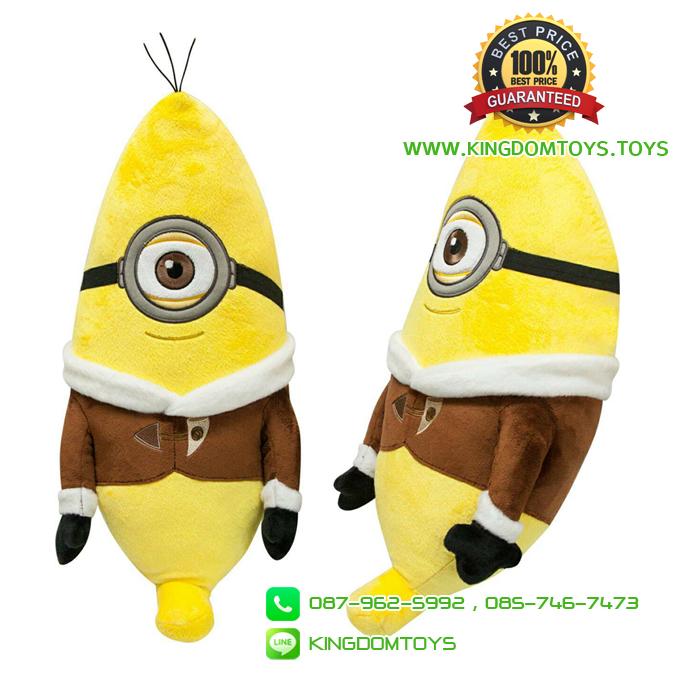 ตุ๊กตามินเนี่ยนชุดกล้วย 16 นิ้ว [Illumination]