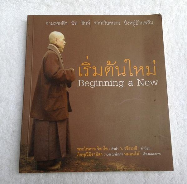 เริ่มต้นใหม่ (Beginning a New) หมอนไม้ เขียน (พิมพ์ครั้งแรก) มีนาคม 2550