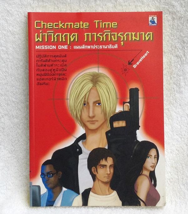 Checkmate Time ผ่าวิกฤตภารกิจรุกฆาต BreaveHeart เขียน