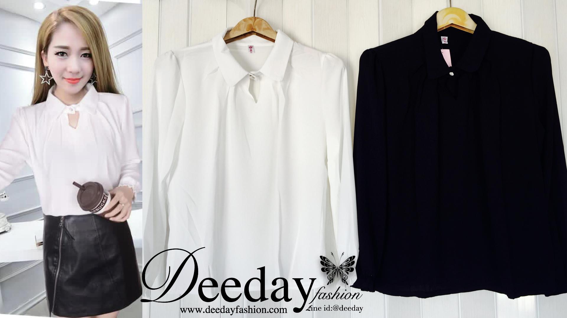 """เสื้อเชิ้ตแฟชั่น เสื้อแฟชั่นสีขาว เสื้อเชิ้ตสวมใส่ทำงาน ขายส่งเสื้อเชิ้ตแฟชั่นราคาถูก Deedayfashion ร้านขายเสื้อผ้าออนไลน์ราคาถูก วันนี้เสนอแฟชั่นที่มาแรงแซงทุกโค้ง """"เสื้อเชิ้ตสีขาว"""" แฟชั่นเสื้อเชิ้ตสวมใส่ในวันทำงาน และสามารถใส่ได้หลายโอกาสไม่ว่าจะงานไหนเสื้อเชิ้ตแฟชั่นก็เอาอยู่ ในตอนนี้ """"เสื้อเชิ้ตแฟชั่น"""" เสื้อเชิ้ตสีขาวเป็นที่กล่าวถึงกันมากเจ้าแม่แฟชั่นทั้งหลายที่ไม่อยากหลุดเทรนด์ แต่ก็อยากจะเรียบร้อยวันนี้ร้าน Deedayfashion รวบรวมแฟชั่นเสื้อเชิ้ตสีขาว เสื้อแฟชั่นสีขาวให้เจ้าแม่แฟชั่นทั้งหลายได้ช้อปกันแบบหลากหลายเนื้อผ้าและดีไซน์ที่ไม่ซ้ำแบบใคร เสื้อเชิ้ตแฟชั่น เสื้อแฟชั่นสีขาวทุกตัวที่นำเสนอ ทางร้าน Deedayfashion มีสินค้าพร้อมส่งแต่ต้องรีบหน่อยนะจ้าสาวๆๆ เนื่องจากเสื้อเชิ้ตแฟชั่น เสื้อแฟชั่นสีขาวสวมใส่วันทำงานเป็นที่ต้องการของตลาดสูงมาก อย่าช้า!! ช้อปเลยจ้า สั่งก่อนได้ก่อนนะจ้า สาวๆๆที่ไม่อยากพลาดแฟชั่นอัพเดททุกวันติดตามได้เลยที่ Line id:@deeday (ส่งแฟชั่นถึงมือคุณทุกวัน) ไม่ต้องกลัวตกเทรนด์ อยากรับสินค้าไปขายหรือสั่งซื้อสินค้าได้เลยจ้า แอดไลน์หรือทางเพจร้านค้า แบบเยอะ!! �yfashionเปิด 8.00-19.00 น โกดังสินค้า 054-010410 มือถือ 091-0699618 จัดส่งรวดเร็ว เสื้อผ้าพร้อมส่ง &#x2728 แฟชั่นโทนสีดำ เสื้อสีดำ กระโปรงสีดำ เสื้อโปโลสีดำ ขายส่งราคาถูก แฟชั่นอัพเดททุกวัน Line id:@deeday สินค้าพร้อมส่งทุกตัว เสื้อไหมพรมแขนยาว เสื้อกันหนาว ไหมพรมแฟชั่น แฟชั่นสไตล์เกาหลีมีแบบให้เลือกเยอะมาก คลิกเลย!!! รวมแฟชั่นขายดี คลิก https://goo.gl/trUyXt กระโปรง กางเกง คลิก https://goo.gl/fw8jcv สินค้าลดราคา SALE คลิก https://goo.gl/cdL8pB ชุดแต่งงาน คลิก https://goo.gl/3V2mP8 Deedayfashion ขายส่งเสื้อผ้าแฟชั่นออนไลน์ราคาส่งประตูน้ำ ถูกมาก!! ส่งตรงจากโรงงาน ติดตามแฟชั่น Deedayfashion อัพเดททุกวัน แฟชั่นสไตล์เกาหลีแบบเยอะ ขายส่งเสื้อผ้าแฟชั่นออนไลน์ """"เสื้อผ้าพร้อมส่ง"""" สั่งแล้วส่งเลยได้สินค้ารวดเร็วทันใจ สินค้าทุกชิ้นคุณภาพดีและราคาถูก ราคาส่งจากโรงงาน โรงงานมาเองติดตามร้านดีเดย์แฟชั่นได้หลากหลายช่องทางคลิกลิงค์ด้านล่างเลยจ้า Line id:@deeday (สินค้าอัพเดททุกวัน) �n Page เพจร้านค้า: https://www.facebook.com/deedayfashion88 &#x1F60Dเว็ปไซด์: www.deedayfashion.com �log บล็อค: http://deedayfashio"""