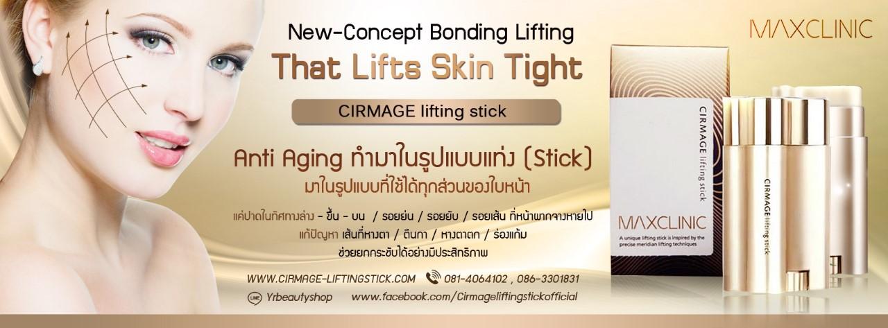 ผลการค้นหารูปภาพสำหรับ Cirmage Lifting Stick by Max Clinic