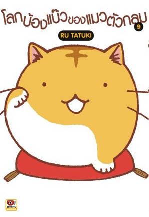 โลกบ๊องแบ๊วของแมวตัวกลม เล่ม 9