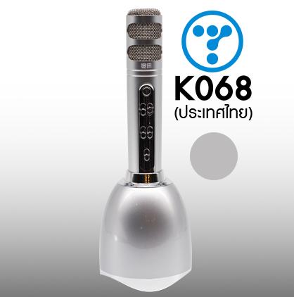 K068 (Plus) ไมโครโฟน+ลำโพง (สีเทา)