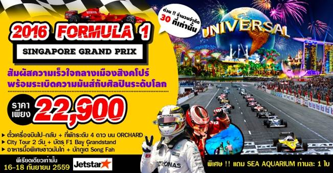 SINGAPORE FORMULA1 GRAND PRIX 16-18 กันยายน 2559