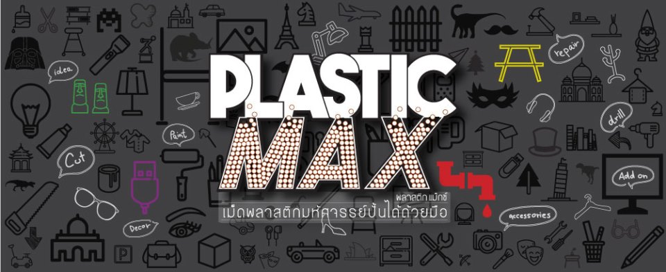 พลาสติกปั้นได้ PlasticMAX