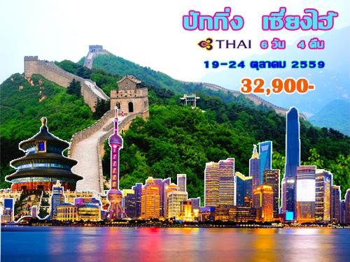 ปักกิ่ง กำแพงเมืองจีน เซี่ยงไฮ้ นานกิง 6วัน 4คืน (Thai Airways)