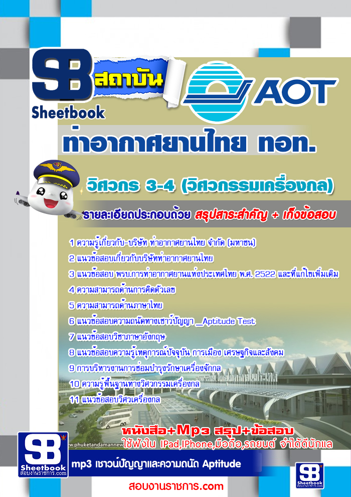 แนวข้อสอบวิศวกร 3-4 (วิศวกรรมเครื่องกล)การท่าอากาศยานไทย ทอท (AOT) ล่าสุด