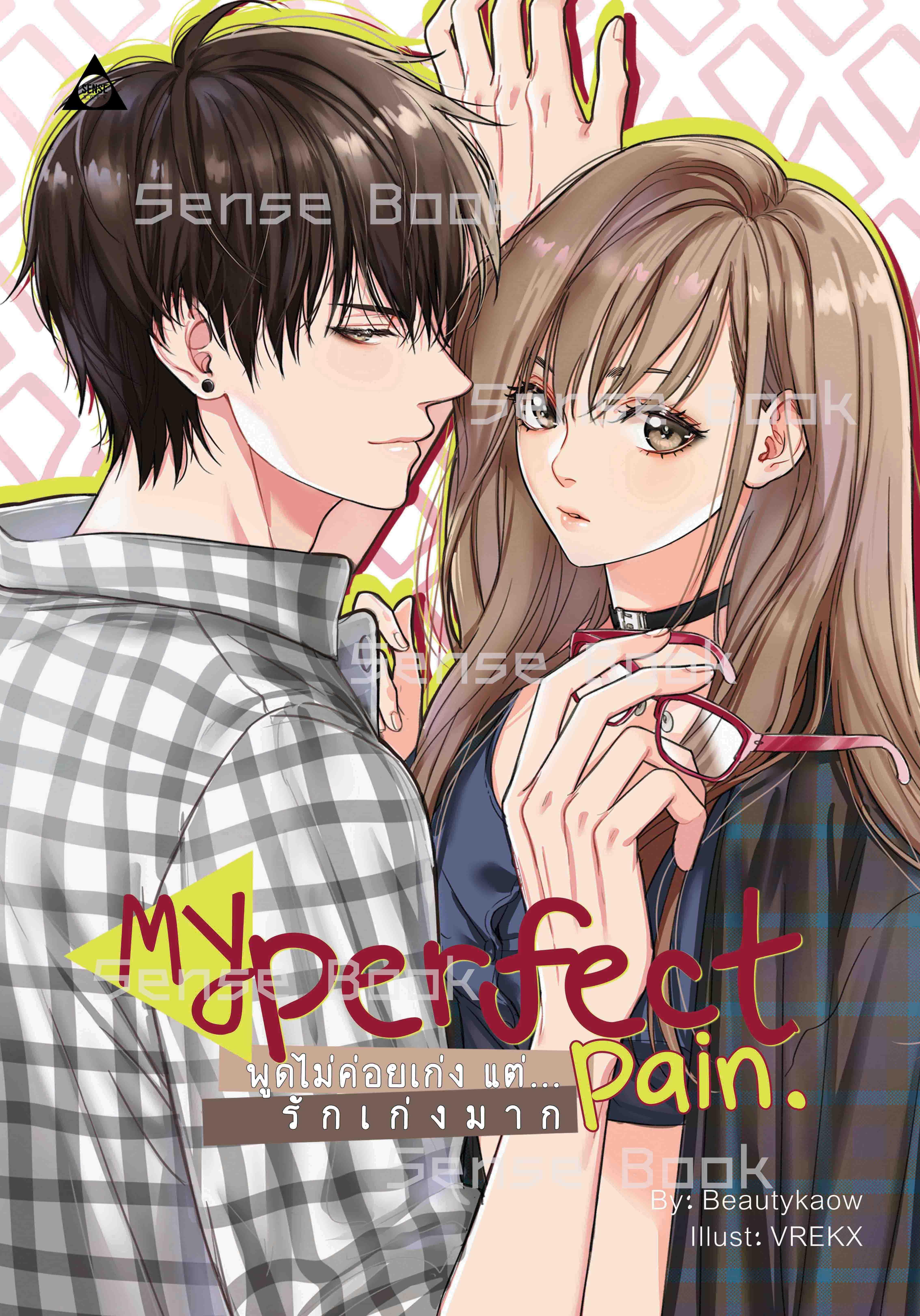 MY PERFECT PAIN พูดไม่ค่อยเก่ง แต่... รักเก่งมาก / Beautykaow