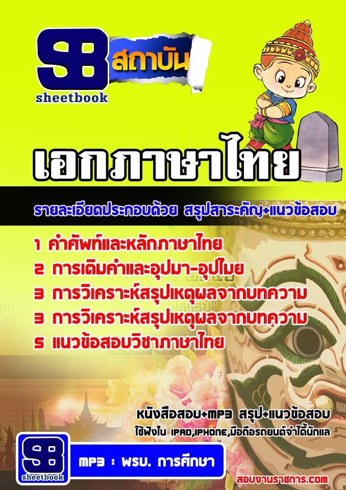 แนวข้อสอบครูผู้ช่วย สพป. เอกภาษาไทย