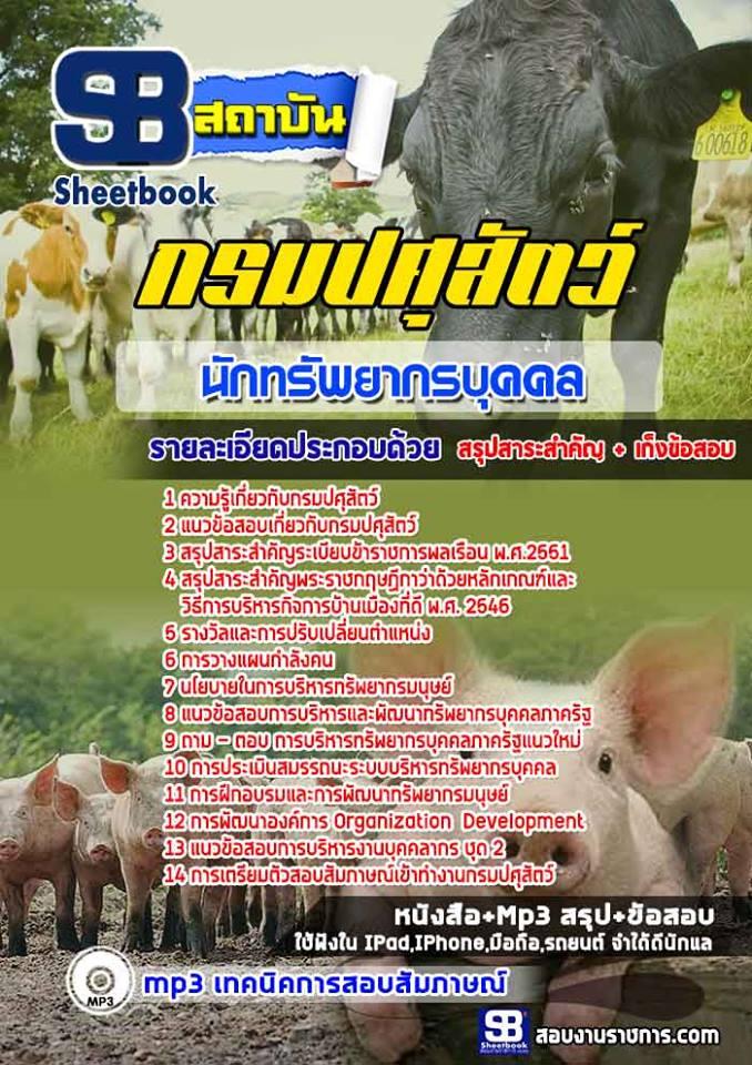 แนวข้อสอบนักทรัพยากรบุคคล กรมปศุสัตว์ NEW 2560
