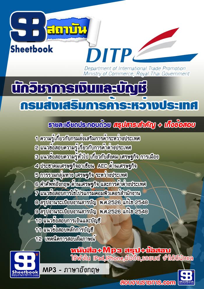 [[NEW]]แนวข้อสอบนักวิชาการเงินและบัญชี กรมส่งเสริมการค้าระหว่างประเทศ Line:topsheet1