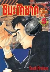 ชิมะ โคซาคุ ภาคหัวหน้าฝ่าย เล่ม 5 สินค้าเข้าร้านวันศุกร์ที่ 24/11/60