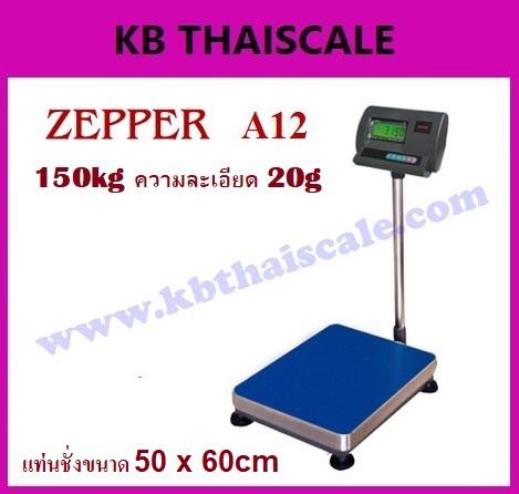 ตาชั่งดิจิตอล เครื่องชั่งดิจิตอล เครื่องชั่งตั้งพื้น 150kg ความละเอียด 20g ZEPPER A12-EA5060-150 platform scale แท่นชั่งขนาด 50 x 60cm