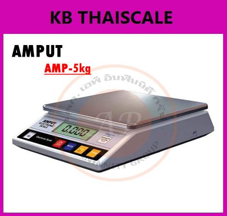 ตาชั่งดิจิตอล เครื่องชั่งดิจิตอล เครื่องชั่งตั้งโต๊ะ Digital Scale 5kg ความละเอียด 0.1g ยี่ห้อ AMPUT รุ่น APTP457A