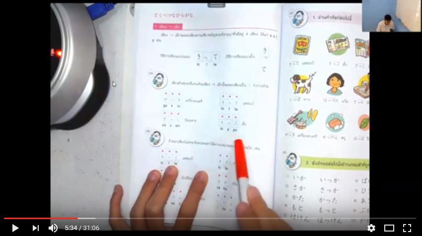 สอนภาษาญี่ปุ่นออนไลน์ (ครูไบท์) ฮิระงะนะ คาบที่ 13 เรื่อง ฝึกทักษะและจดจำคำศัพท์ฮิระงะนะตัวพิเศษ (ซึ๊ เล็ก) ตอนที่1/2
