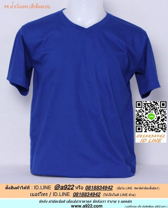 I.เสื้อยืดคอวี เสื้อเปล่า เสื้อยืดสีพื้น สีน้ำเงินสด ไซค์ขนาด 40 นิ้ว