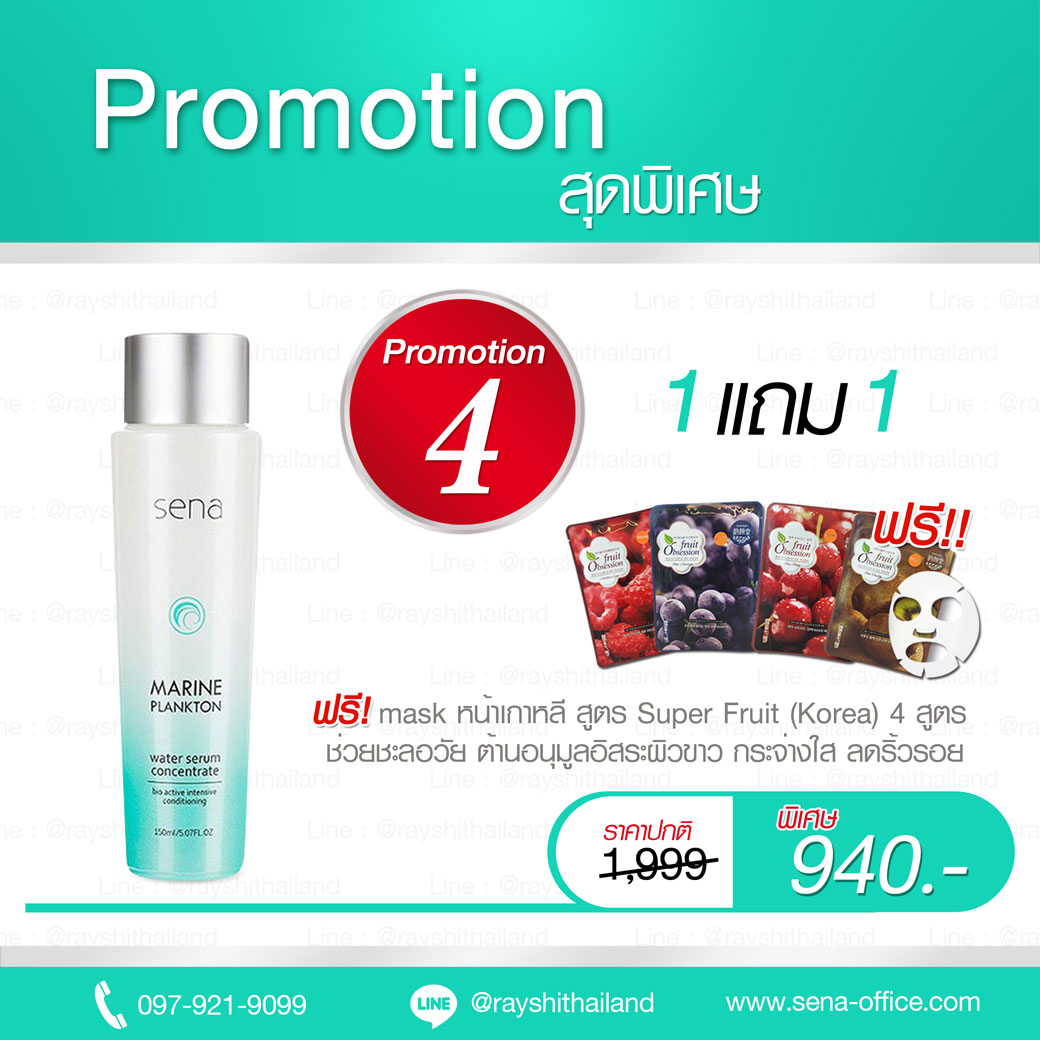 Promotion 4) เซน่า เซน่า มารีน แพลงก์ตอน 1 ขวด ฟรี Maskหน้า เกาหลี Super Fruit (Korea) 1 set (4แผ่น)