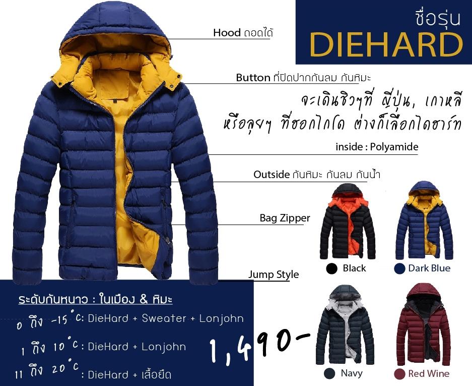 เสื้อกันหนาว DIEHARD : (มีให้เลือกทั้งหมด 5 สี)รุ่นนี้พี่ตายยาก