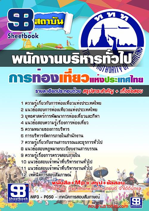 คู่มือเตรียมสอบพนักงานบริหารทั่วไป การท่องเที่ยวแห่งประเทศไทย