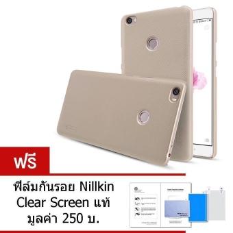 เคส Xiaomi Mi Max 2 Nillkin Super Frosted Shield- Gold