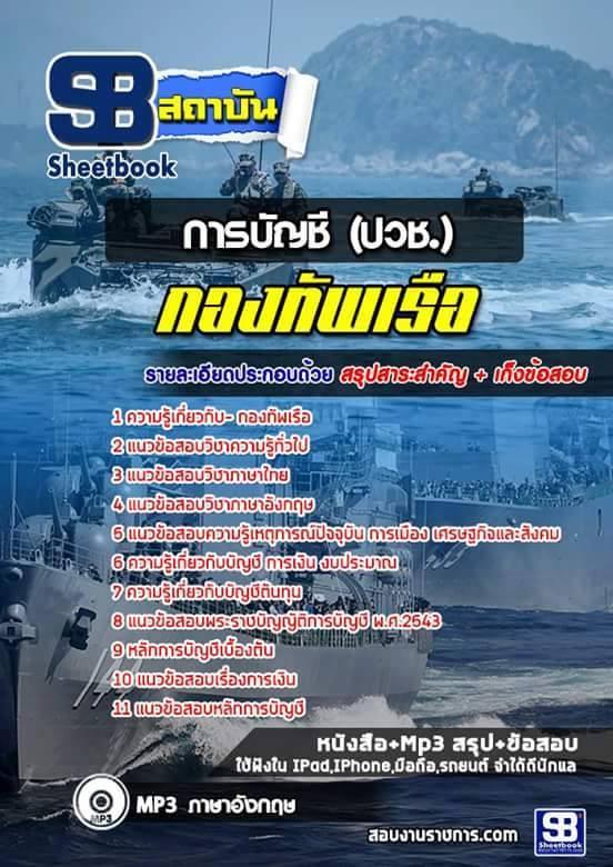 คู่มือเตรียมสอบการบัญชี (ปวช) กองทัพเรือ