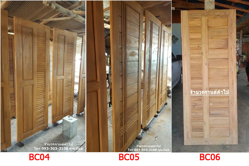 ประตูไม้สักบานเดี่ยว มีรูปแบบ ประตูไม้สัก ให้เลือกมากมาย ประตูไม้สักบานเลื่อน ประตูไม้สักบานเดี่ยว บานเปิด-ปิด ราคาขึ้นอยู่กับไม้สักของแต่ละเกรดเนื้อไม้