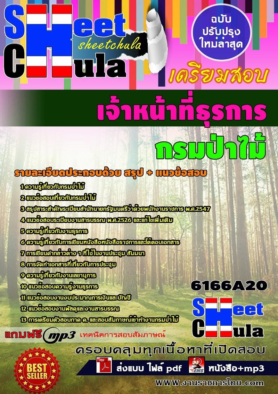 #อัพเดทใหม่ล่าสุด#แนวข้อสอบ เจ้าหน้าที่ธุรการ กรมป่าไม้