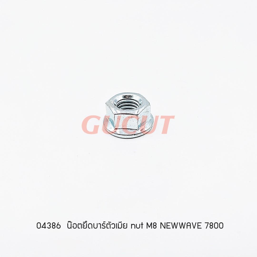 น๊อตยึดบาร์ตัวเมีย nut M8 NEWWAVE 7800