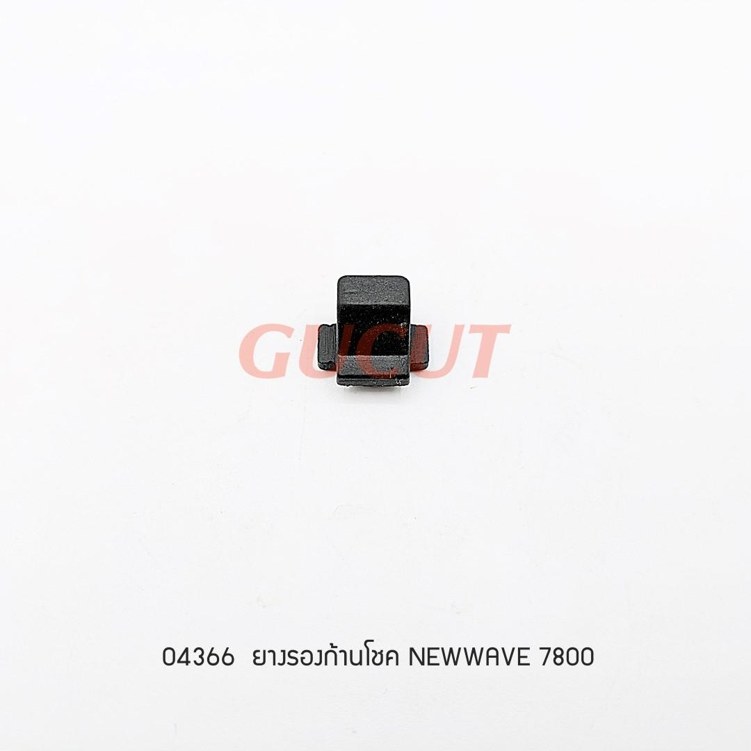 ยางรองก้านโชค NEWWAVE 7800