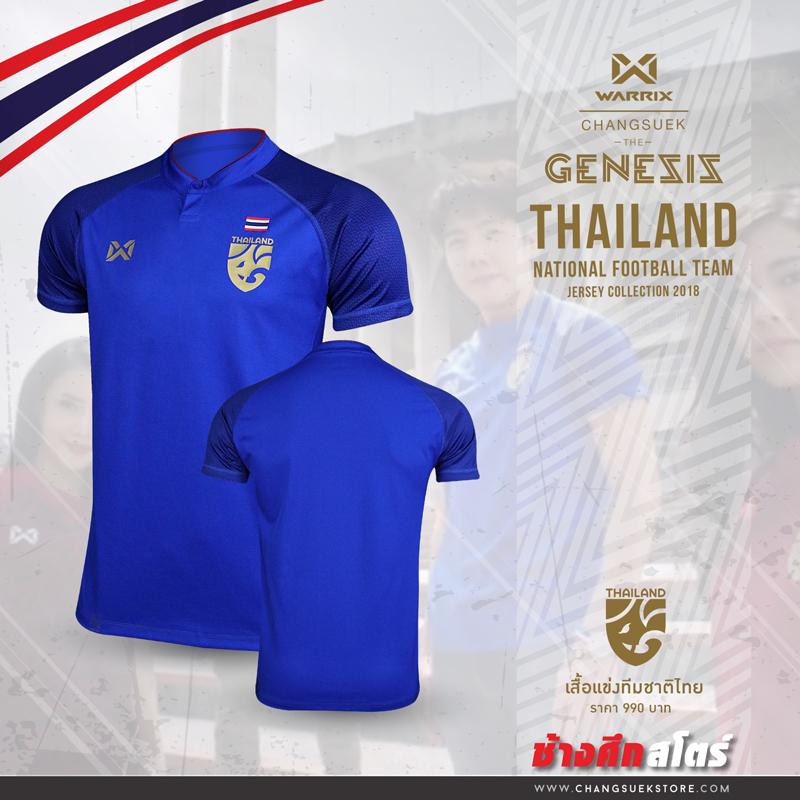"""ชุดแข่งทีมชาติไทย 2018 """"The Genesis"""""""