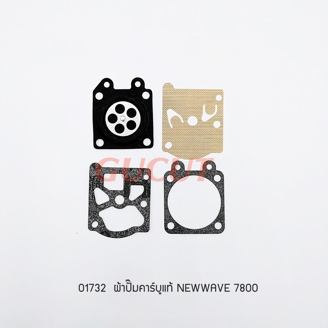 ผ้าปั๊มคาร์บูแท้ NEWWAVE 7800