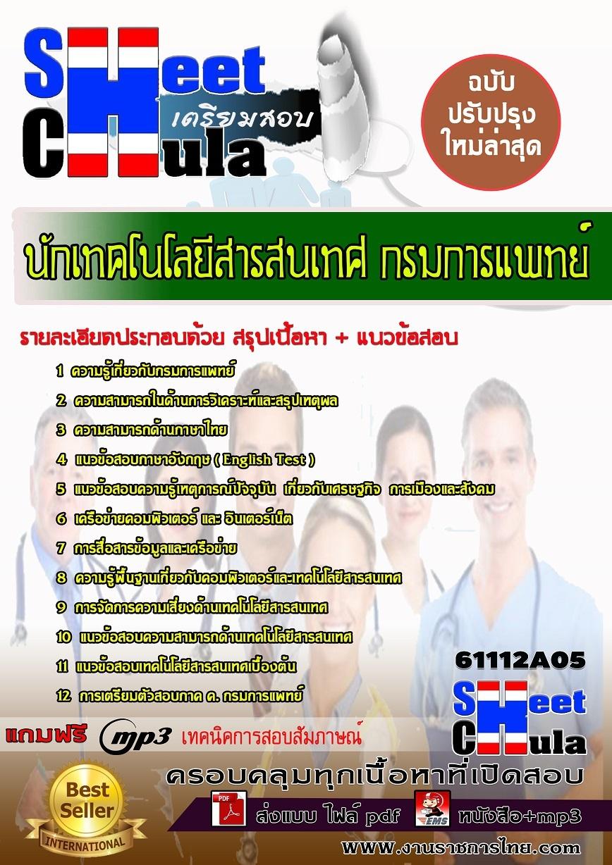 ((#อัพดท#))แนวข้อสอบ นักเทคโนโลยีสารสนเทศ กรมการแพทย์