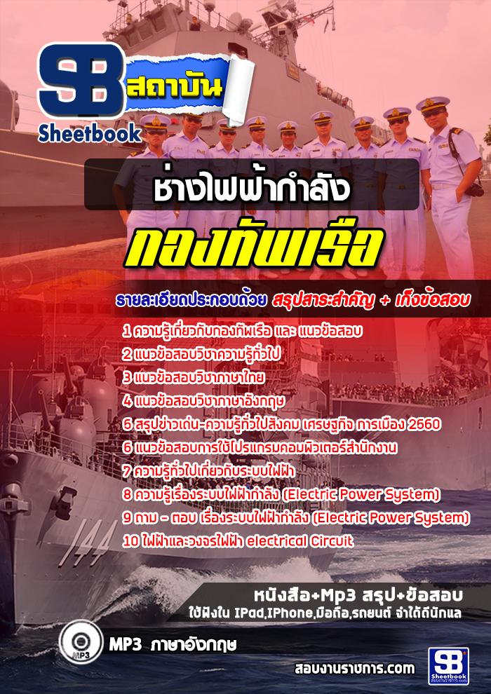 สรุปแนวข้อสอบช่างไฟฟ้ากำลัง กองทัพเรือ (ใหม่)