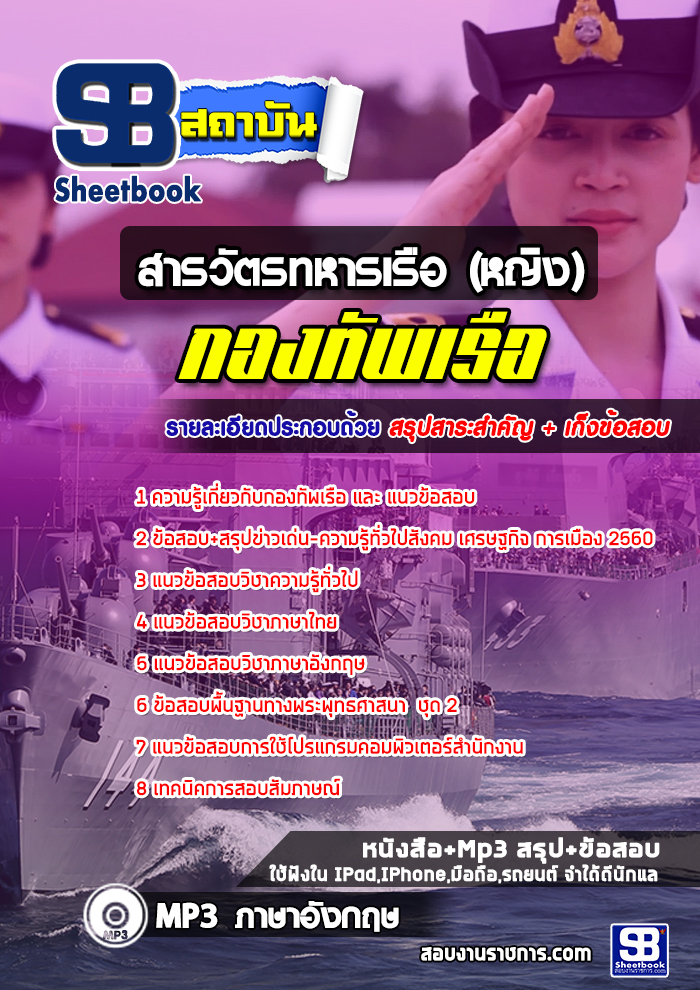สรุปแนวข้อสอบสารวัตรทหารเรือ (หญิง) กองทัพเรือ (ใหม่)