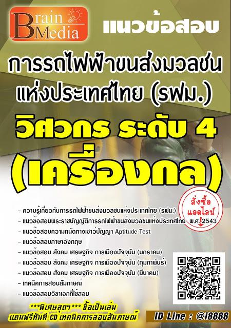 โหลดแนวข้อสอบ วิศวกร ระดับ 4 (เครื่องกล) การรถไฟฟ้าขนส่งมวลชนแห่งประเทศไทย (รฟม.)