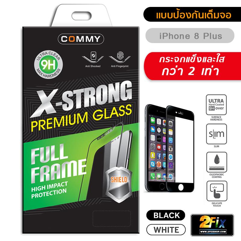 ฟิล์มกระจก iPhone 8 Plus X-Strong Full Frame