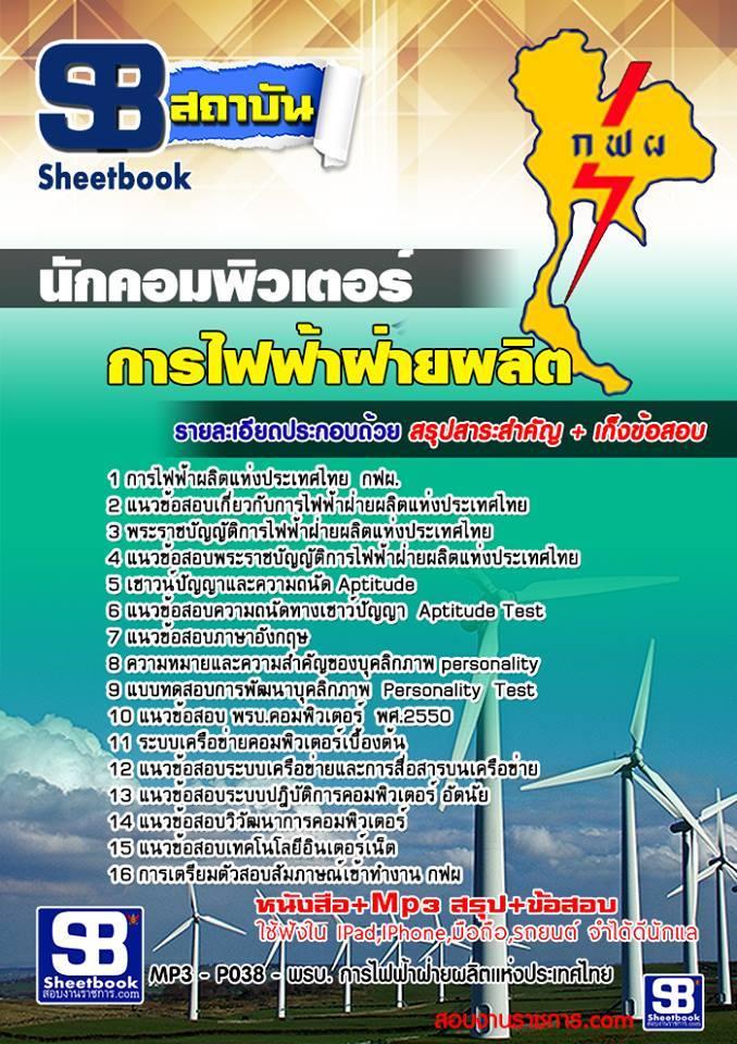 แนวข้อสอบ นักคอมพิวเตอร์ การไฟฟ้าฝ่ายผลิตแห่งประเทศไทย