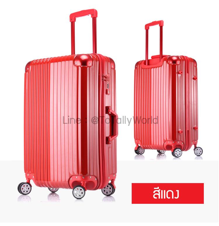 กระเป๋าเดินทาง ขนาด 26 นิ้ว - สีแดง