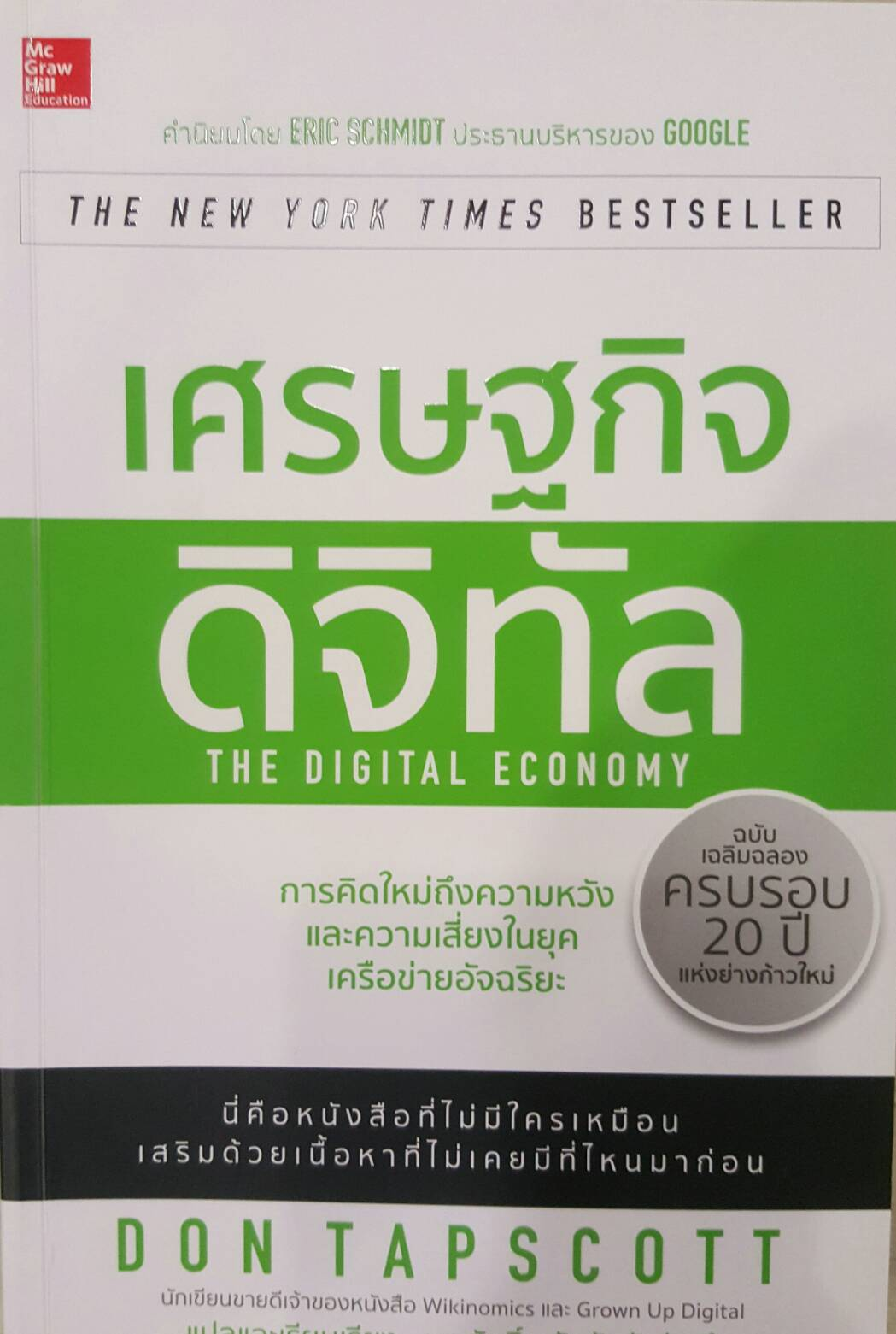 เศรษฐกิจดิจิทัล THE DIGITAL ECONOMY