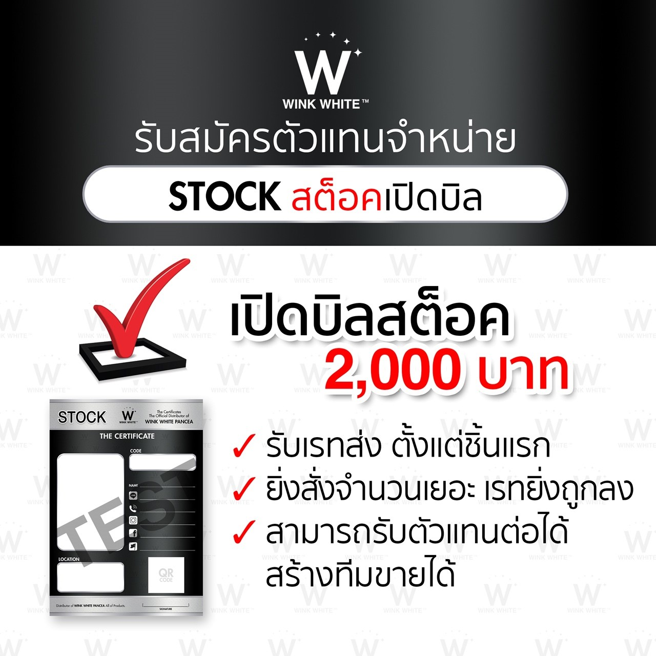 WINKWHITE สมัครตัวแทนจำหน่าย วิงค์ไวท์ แบบ STOCK เปิดบิลซื้อสินค้า 2,000 บาท