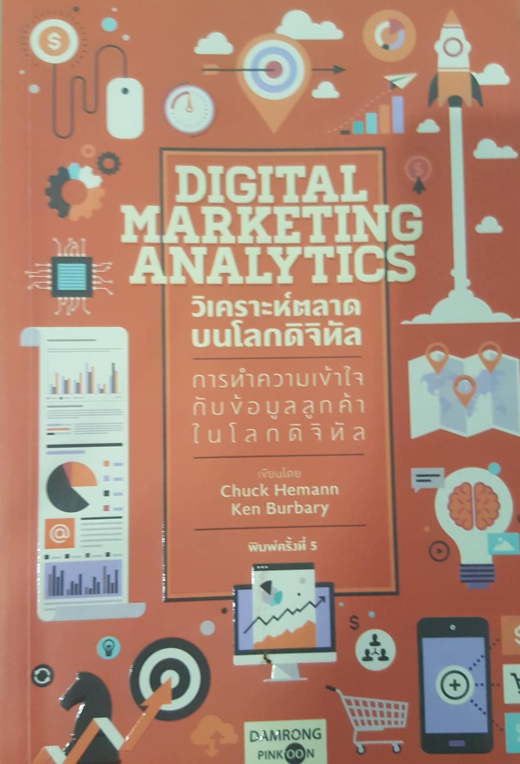Digital Marketing Analytics วิเคราะห์ตลาดบนโลกดิจิตัล