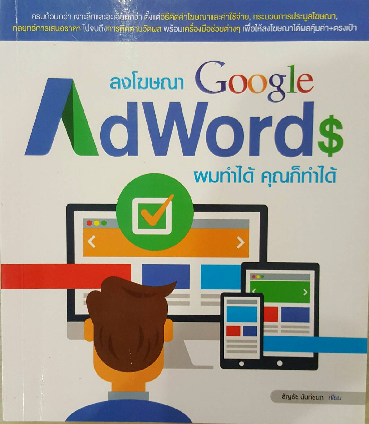 ลงโฆษณา Google Adword ผมทำได้ คุณก็ทำได้