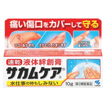 Kobayashi Sakamukea Liquid Bandage