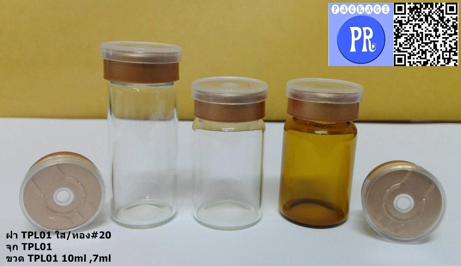 TPL01 - 7,10 ml + จุกใส ทอง