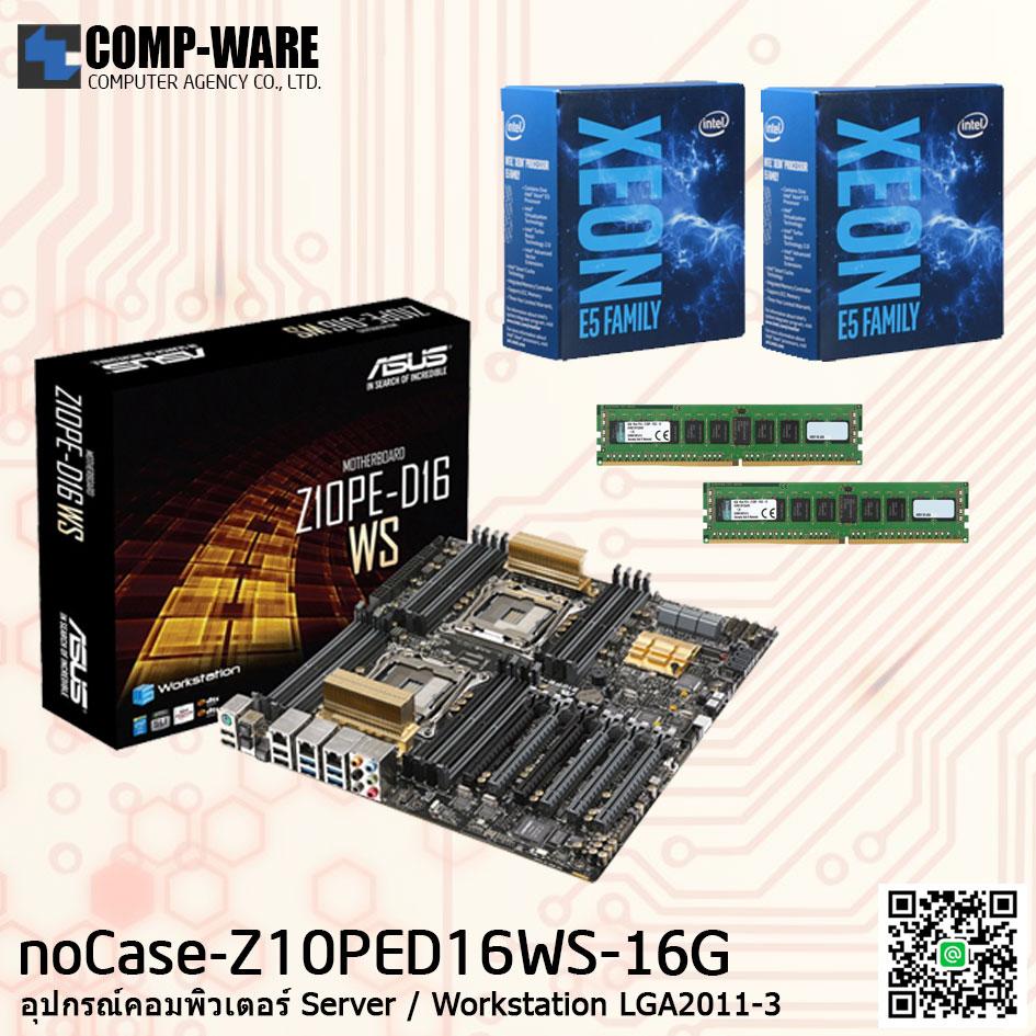 Comp-Ware Workstation noCase-Z10PED16WS , E5-2603v4 , 16GB , 120GB SSD, 2TB HDD , DVDRW, DOS ประกัน 3 ปี (Carry-in) - ไม่รวมเคสและพาวเวอร์