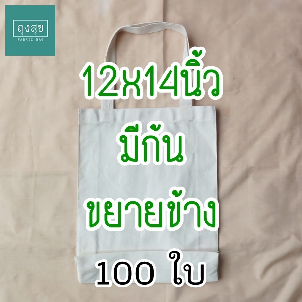 """12""""x14"""" ก้นและข้าง3"""" 100ใบ ถุงผ้าดิบทรงกล่อง ผ้าดิบลายสอง หูก้างปลา1นิ้ว"""