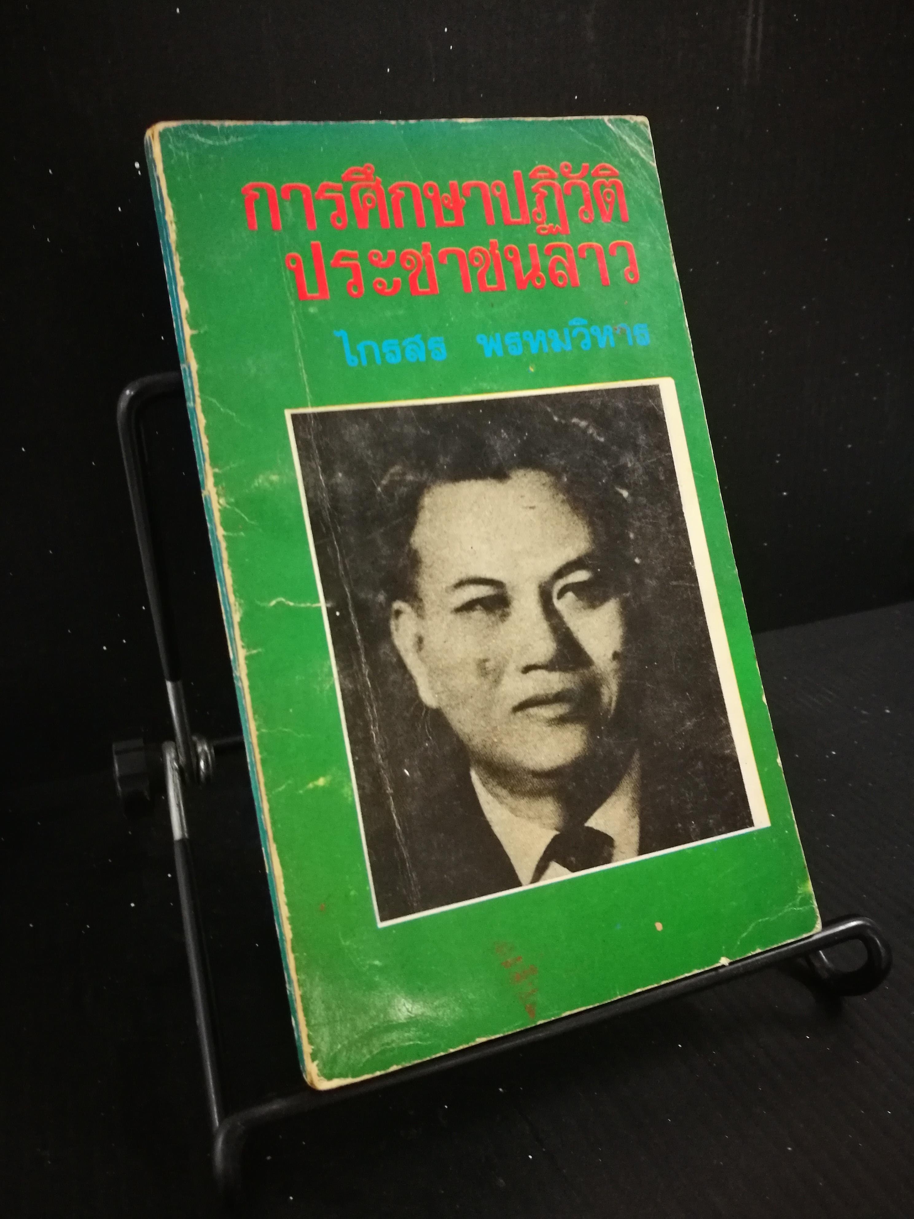 การศึกษาปฏิวัติประชาชนลาว - หนังสือต้องห้าม