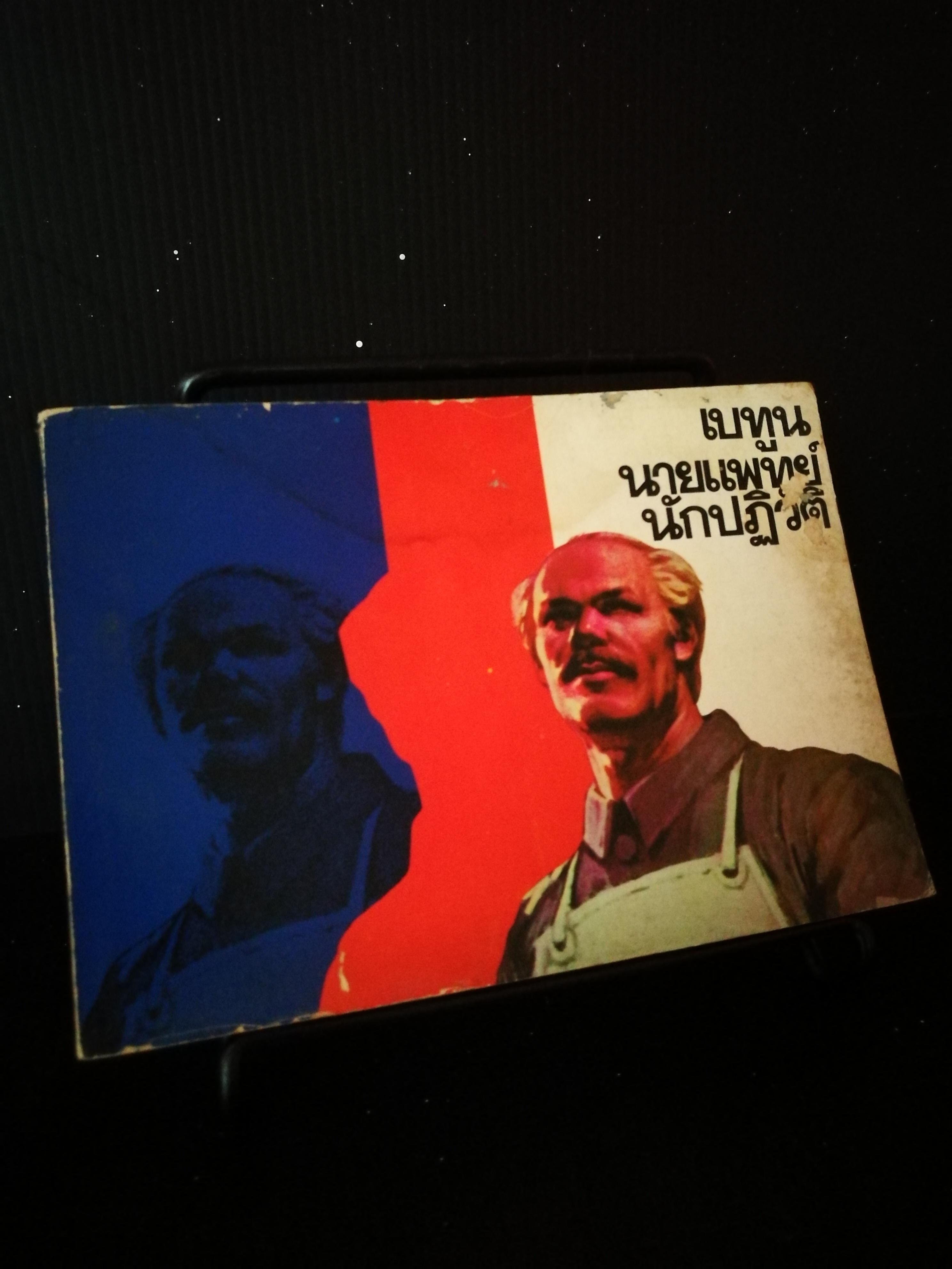 เบทูน นายแพทย์นักปฏิวัติ - หนังสือต้องห้าม