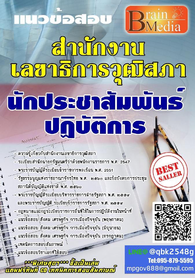 สรุปแนวข้อสอบ นักประชาสัมพันธ์ปฏิบัติการ สำนักงานเลขาธิการวุฒิสภา พร้อมเฉลย